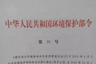 (全文)《建设项目优发国际娱乐网址评价资质管理办法》(环境保护部令第36号) ... ... ... ...