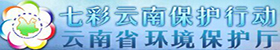 七彩云南保护行动网站